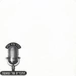 Freinds of Natasha the album RADIO BLA BLA