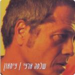 Shlomo Arzi the album THIRST